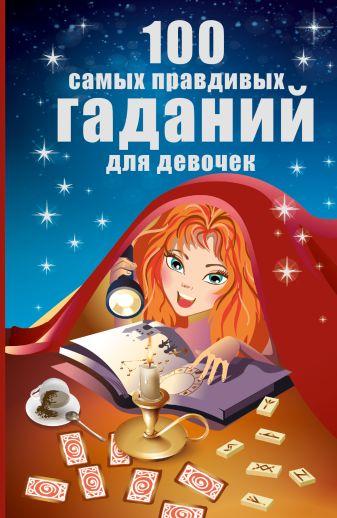 Званов В. - 100 самых правдивых гаданий для девочек обложка книги