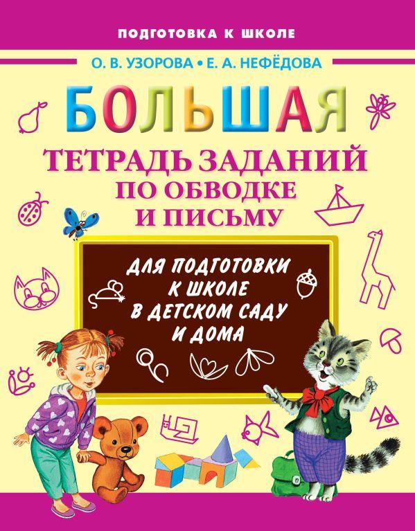 Большая тетрадь заданий по обводке и письму Узорова О.В.