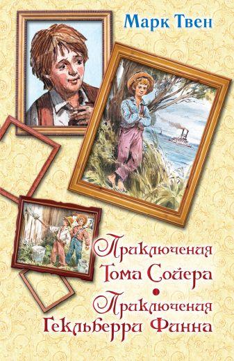 Твен М. - Приключения Тома Сойера. Приключения Гекльберри Финна обложка книги
