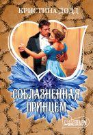 Додд К. - Соблазненная принцем' обложка книги