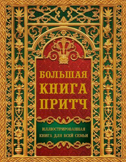 Большая книга притч - фото 1