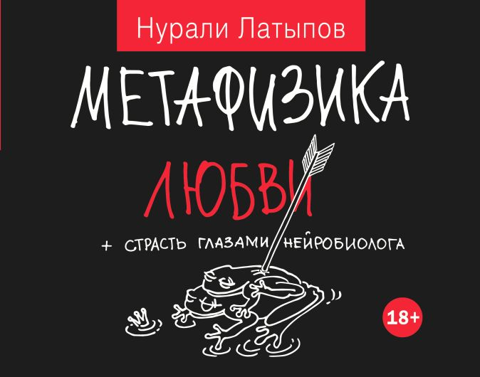 Латыпов Н.Н. - Метафизика любви + страсть глазами нейробиолога обложка книги