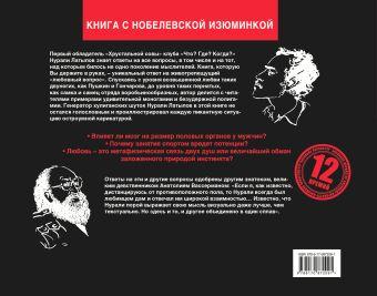 Метафизика любви + страсть глазами нейробиолога Латыпов Н.Н.