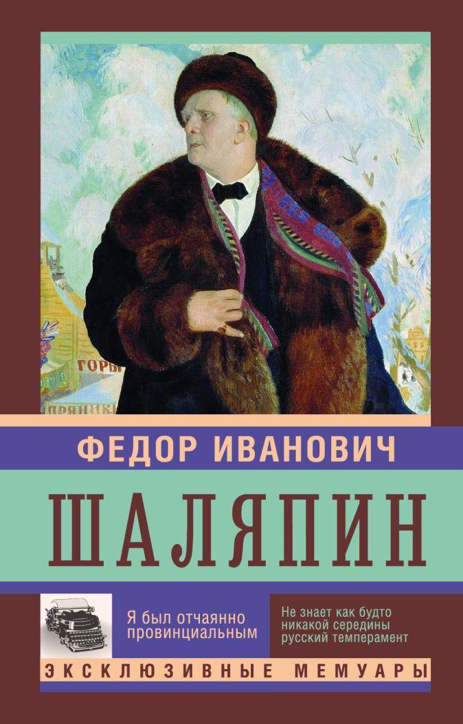 Шаляпин Ф. - Я был отчаянно провинциален обложка книги