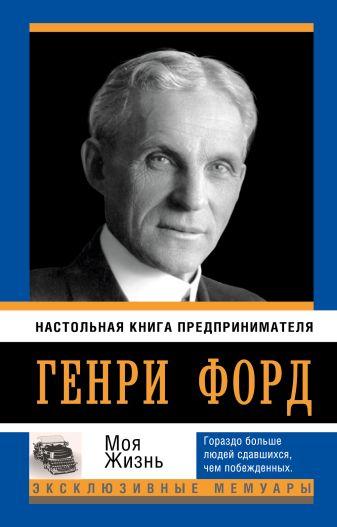 Форд Г. - Моя жизнь обложка книги