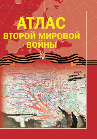Бичанина З.И., Креленко Д.М. - Атлас Второй мировой войны обложка книги
