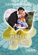 Хантер Д. - Невеста без фаты' обложка книги