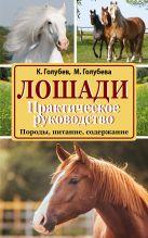 Голубев К.А., Голубева М.В. - Лошади. Практическое руководство' обложка книги
