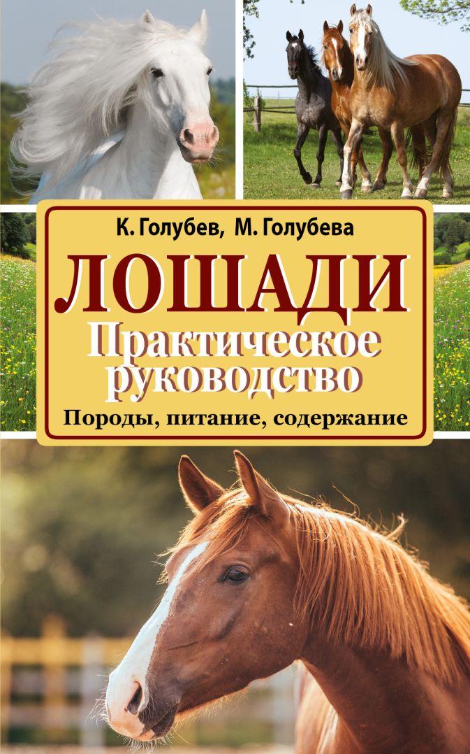 Лошади. Практическое руководство Голубев К.А., Голубева М.В.