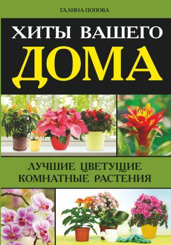Попова Г.Р. - Хиты вашего дома. Лучшие цветущие комнатные растения обложка книги