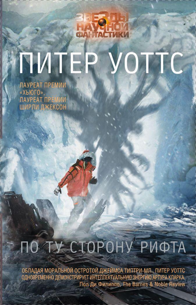 Питер Уоттс - По ту сторону рифта обложка книги