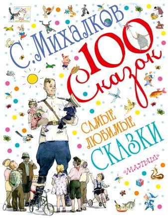 Михалков С.В. - Самые любимые сказки обложка книги