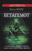 Уоттс Питер - Бетагемот' обложка книги
