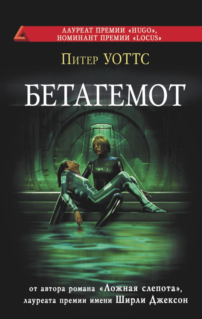 Питер Уоттс - Бетагемот обложка книги