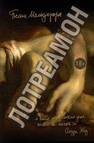 граф Лотреамон - Песни Мальдорора' обложка книги