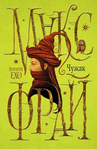 Макс Фрай - Чужак обложка книги