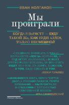 Иван Колпаков - Мы проиграли!' обложка книги