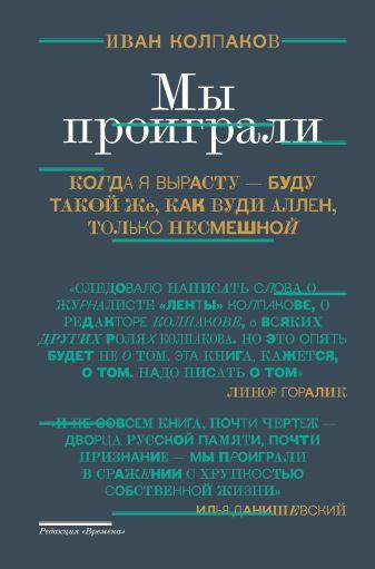 Иван Колпаков - Мы проиграли! обложка книги