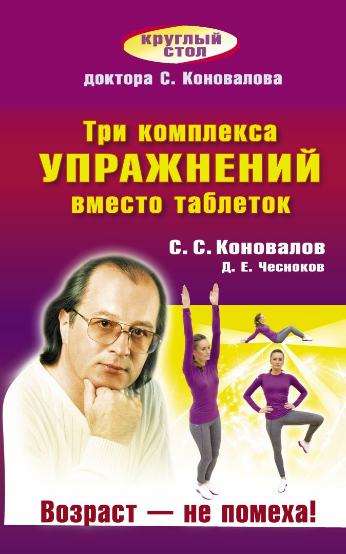 Коновалов С.С. - Три комплекса упражнений вместо таблеток. Возраст — не помеха! обложка книги