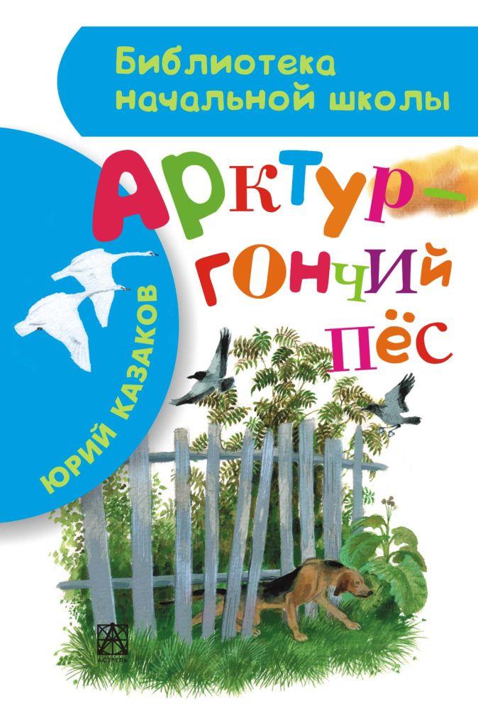 Ю. Казаков - Арктур - гончий пёс обложка книги