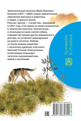 Арктур - гончий пёс Ю. Казаков