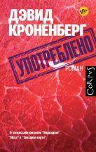 Кроненберг Д. - Употреблено' обложка книги