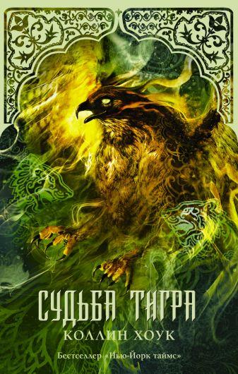 Хоук Коллин - Судьба тигра обложка книги