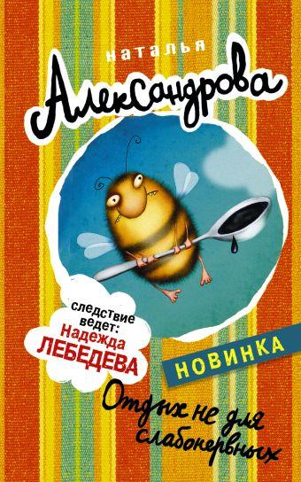 Отдых не для слабонервных Наталья Александрова