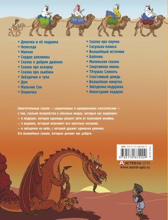 Добрый дракон, или 22 волшебные сказки для детей Онисимова О.