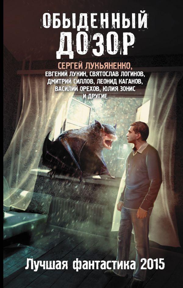 Обыденный дозор: Лучшая фантастика 2015 Лукьяненко С.