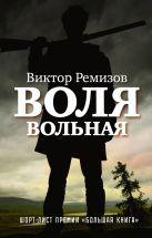 Ремизов В.В. - Воля вольная' обложка книги