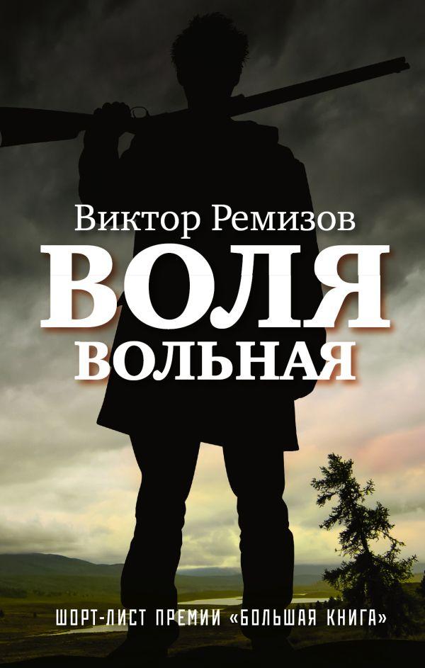 Воля вольная Ремизов В.В.