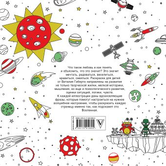 Счастливые раскраски для мальчиков Виталий Гиберт