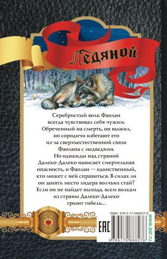 Ледяной Ласки Кэтрин
