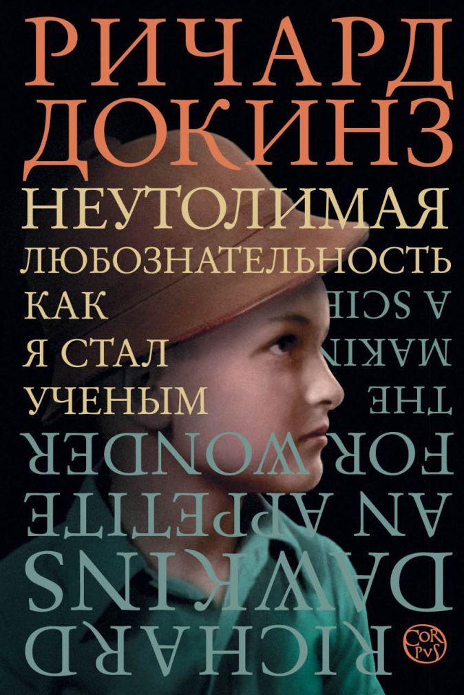 Ричард Докинз - Неутолимая любознательность обложка книги