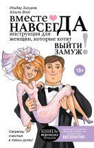 Зинуров И.И., Зинурова А.А. - Вместе навсегда. Инструкция для женщин, которые хотят выйти замуж' обложка книги