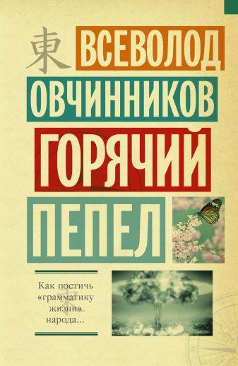 Всеволод Овчинников - Горячий пепел обложка книги