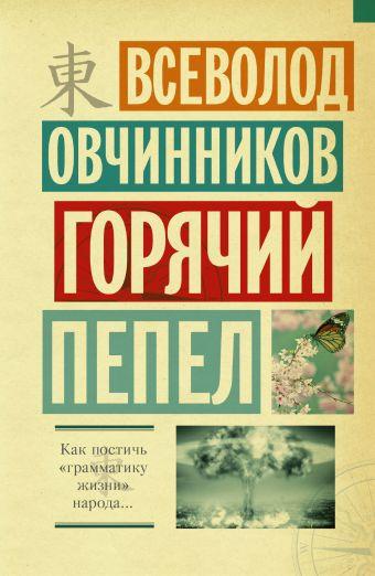 Горячий пепел Овчинников В.В.
