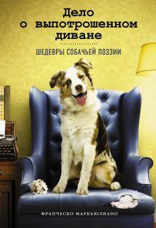 Дело о выпотрошенном диване. Шедевры собачьей поэзии