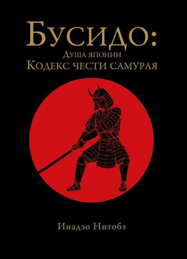 Zakazat.ru: Бусидо: душа Японии. Кодекс чести самурая. Нитобе Инадзо