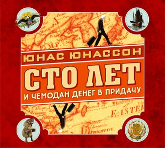Юнассон Ю. -  Сто лет и чемодан денег в придачу (на CD диске) обложка книги