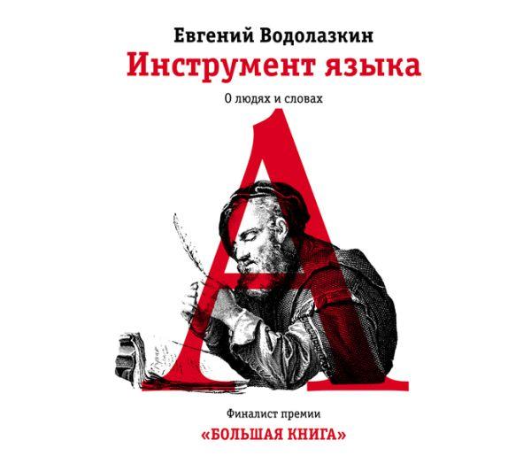 Инструмент языка. О людях и словах (на CD диске) Водолазкин Е.