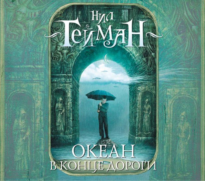 Гейман Н. - Океан в конце дороги (на CD диске) обложка книги
