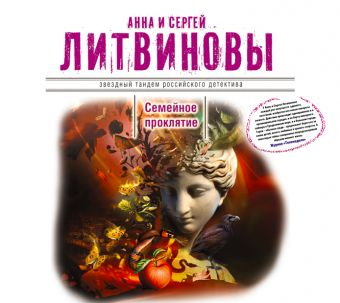 Семейное проклятие (на CD диске) Литвиновы А. и С.