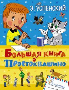 Большая книга о Простоквашино