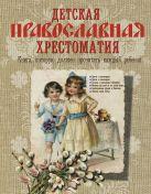 . - Детская православная хрестоматия' обложка книги