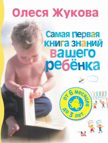 Самая первая книга знаний вашего ребенка. От 6 месяцев до 3 лет