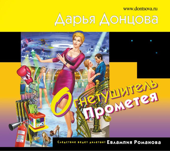 Донцова Д.А. Огнетушитель Прометея (на CD диске) сотовый