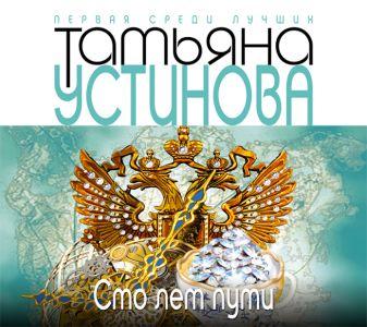 Устинова Т. - Сто лет пути (на CD диске) обложка книги