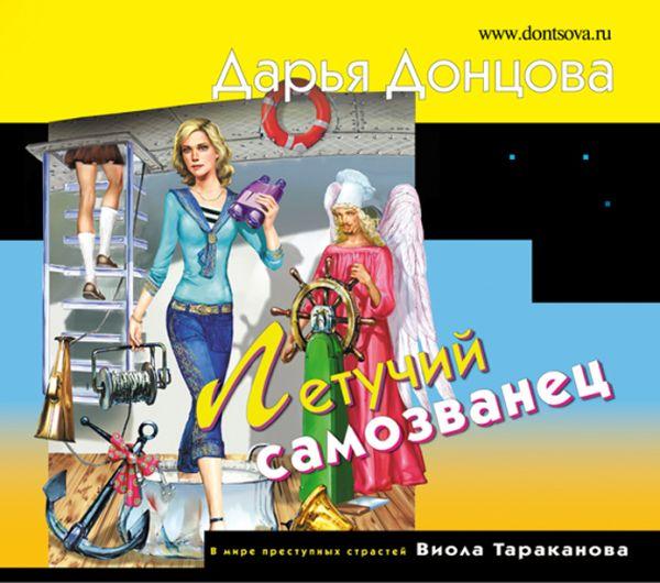Летучий самозванец (на CD диске) Донцова Д.А.
